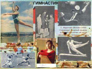 ГИМНАСТИКА С. Муратова (Москва 1958) Совершает опорный прыжок, который обеспе