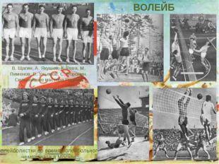 ВОЛЕЙБОЛ В. Щагин, А. Якушев, К. Рева, М. Пименов, В. Ульянов, С. Воронин. Си