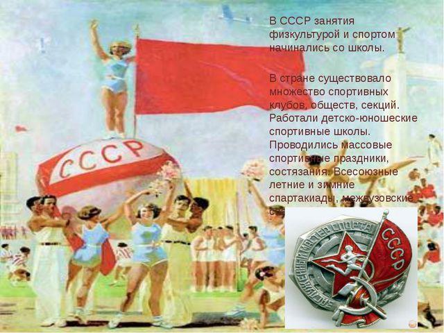 В СССР занятия физкультурой и спортом начинались со школы. В стране существов...
