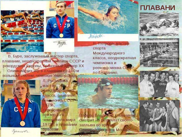 ПЛАВАНИЕ Л. Русланова, мастер международного класса, плавание, чемпионка СССР...