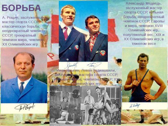 БОРЬБА Александр Медведь, заслуженный мастер спорта СССР, вольная борьба, нео...