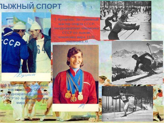 ЛЫЖНЫЙ СПОРТ В. Веденин, заслуженный мастер спорта СССР, неоднократный чемпио...