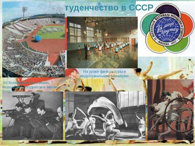 Студенчество в СССР На уроке физкультуры в индустриальном техникуме XII Всеми...