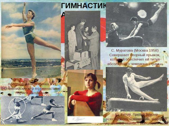 ГИМНАСТИКА С. Муратова (Москва 1958) Совершает опорный прыжок, который обеспе...
