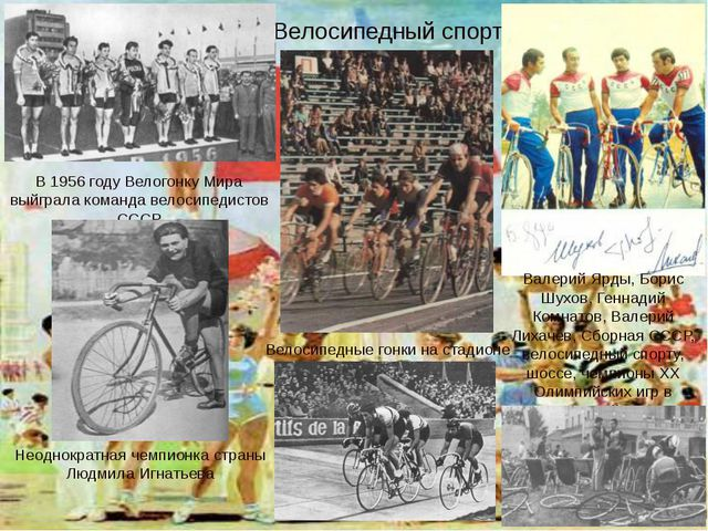 Велосипедный спорт Велосипедные гонки на стадионе Валерий Ярды, Борис Шухов,...