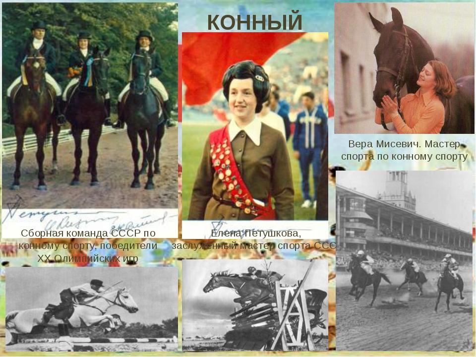 КОННЫЙ СПОРТ Сборная команда СССР по конному спорту, победители XX Олимпийски...