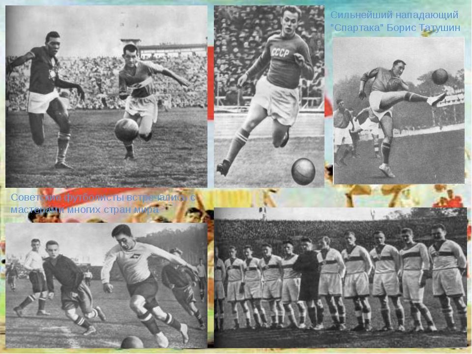 Советские футболисты встречались с мастерами многих стран мира Сильнейший нап...
