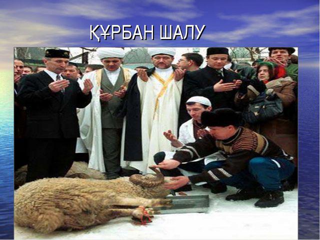 ҚҰРБАН ШАЛУ