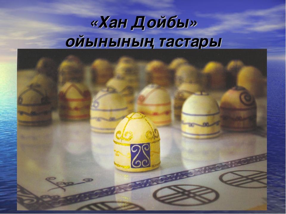 «Хан Дойбы» ойынының тастары