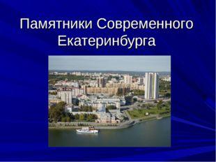 Памятники Современного Екатеринбурга