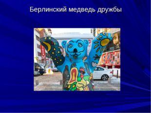 Берлинский медведь дружбы