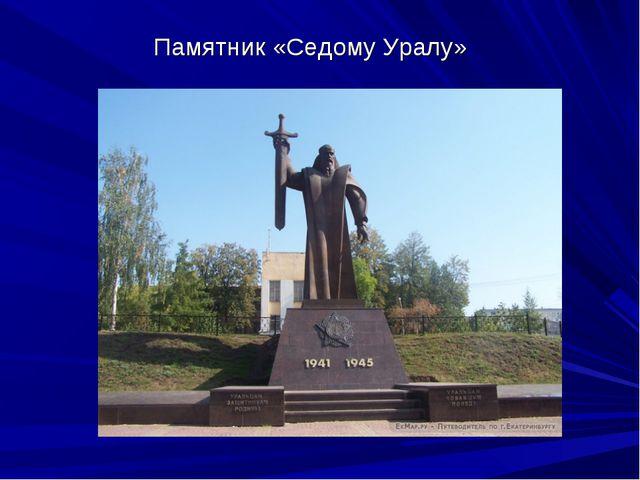 Памятник «Седому Уралу»