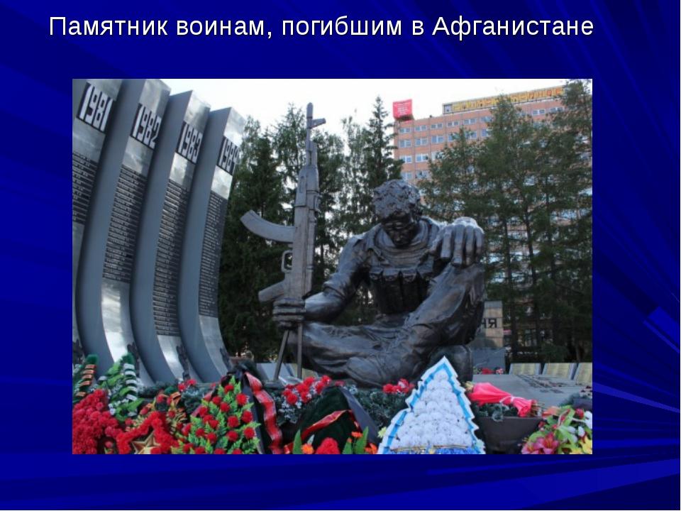Памятник воинам, погибшим в Афганистане