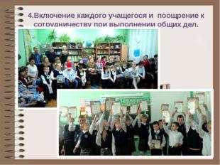 4.Включение каждого учащегося и поощрение к сотрудничеству при выполнении