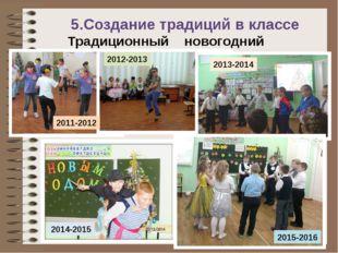 5.Создание традиций в классе Традиционный новогодний праздник 2011-2012 20