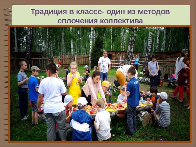 Традиция в классе- один из методов сплочения коллектива