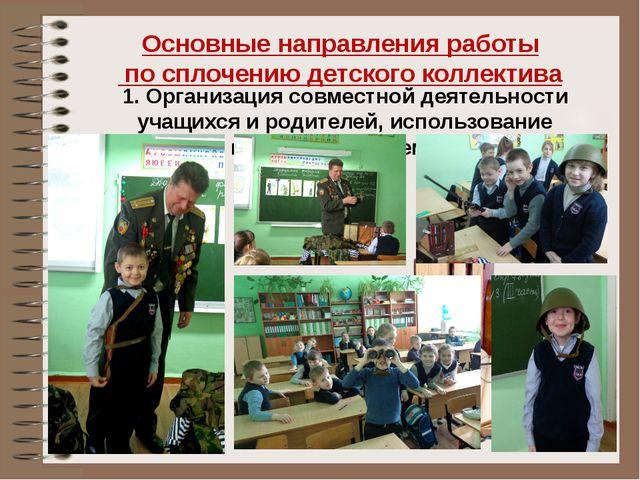 Основные направления работы по сплочению детского коллектива 1. Организаци...