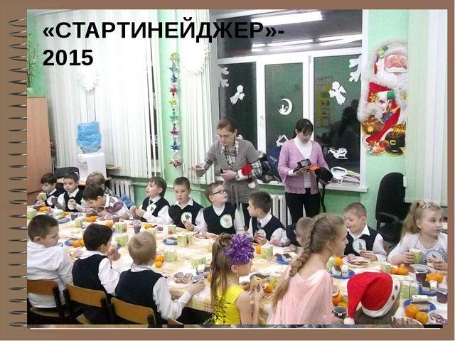 «СТАРТИНЕЙДЖЕР»-2015