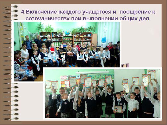4.Включение каждого учащегося и поощрение к сотрудничеству при выполнении...