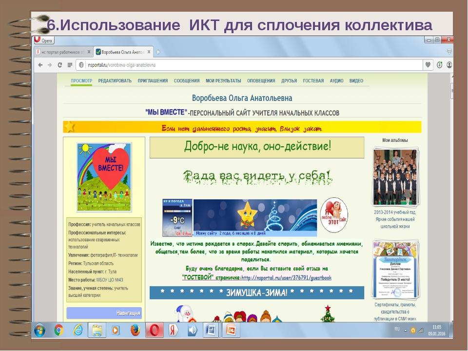 6.Использование ИКТ для сплочения коллектива