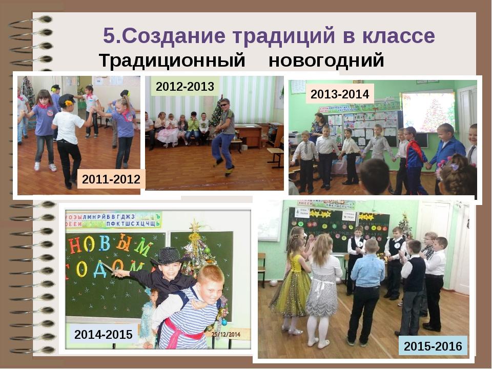 5.Создание традиций в классе Традиционный новогодний праздник 2011-2012 20...