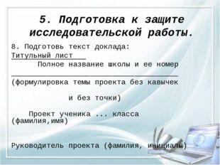 5. Подготовка к защите исследовательской работы. 8. Подготовь текст доклада: