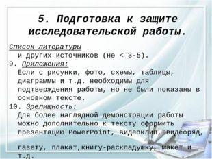 5. Подготовка к защите исследовательской работы. Список литературы и других и