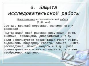 6. Защита исследовательской работы Представление исследовательской работы. (5