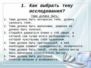 1. Как выбрать тему исследования? Тема должна быть: 1. Тема должна быть интер