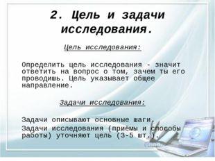 2. Цель и задачи исследования. Цель исследования: Определить цель исследовани
