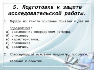 5. Подготовка к защите исследовательской работы. Выдели из текста основные по