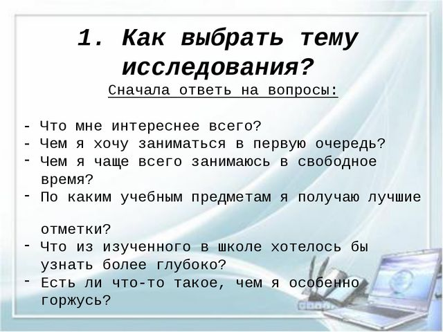 1. Как выбрать тему исследования? Сначала ответь на вопросы: - Что мне интере...