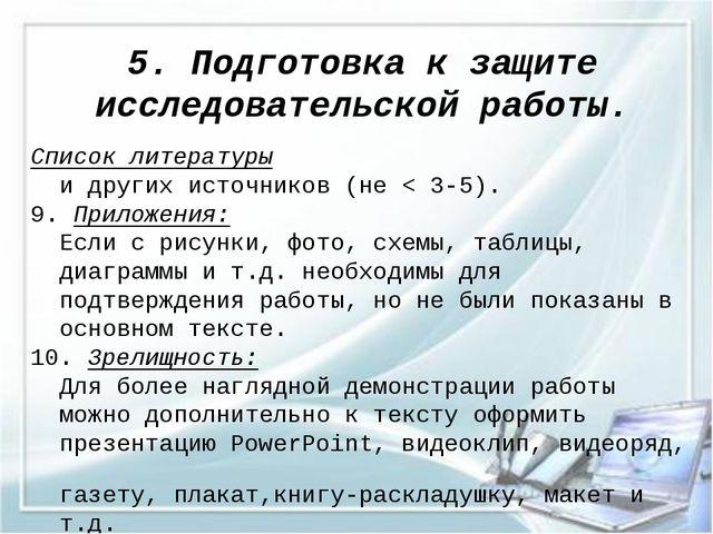 5. Подготовка к защите исследовательской работы. Список литературы и других и...