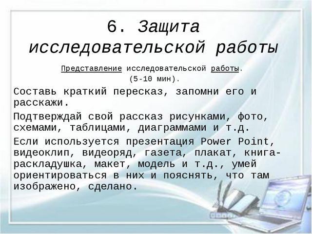 6. Защита исследовательской работы Представление исследовательской работы. (5...