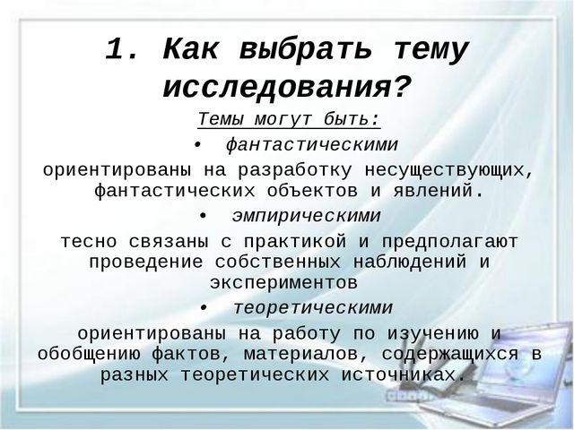 1. Как выбрать тему исследования? Темы могут быть: • фантастическими ориентир...