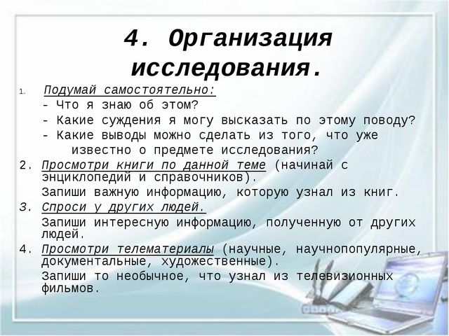 4. Организация исследования. Подумай самостоятельно: - Что я знаю об этом? -...