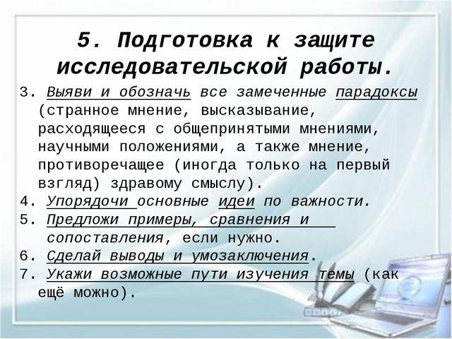 5. Подготовка к защите исследовательской работы. 3. Выяви и обозначь все заме...