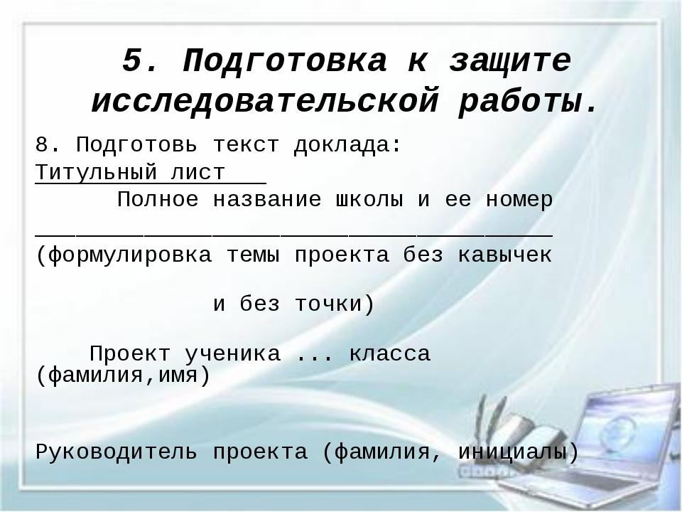 5. Подготовка к защите исследовательской работы. 8. Подготовь текст доклада:...