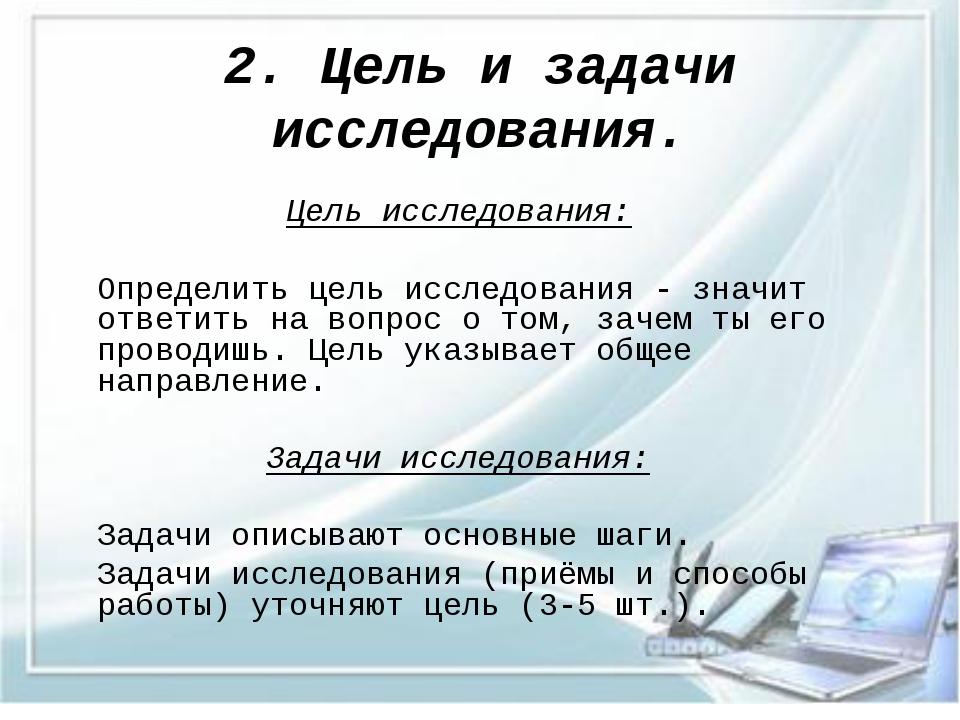 2. Цель и задачи исследования. Цель исследования: Определить цель исследовани...