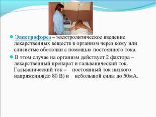 Электрофорез – электролитическое введение лекарственных веществ в организм че