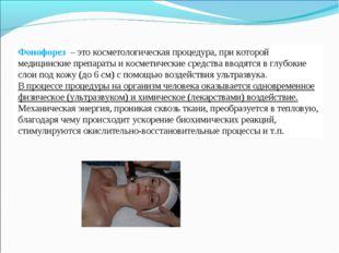 Фонофорез– это косметологическая процедура, при которой медицинские препара