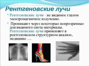 Рентгеновские лучи Рентгеновские лучи - не видимое глазом электромагнитное из