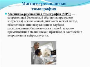 Магнитно-резонансная томография (МРТ) — современный безопасный (без ионизирую