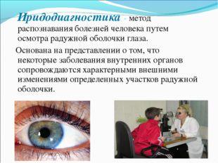 Иридодиагностика - метод распознавания болезней человека путем осмотра радуж
