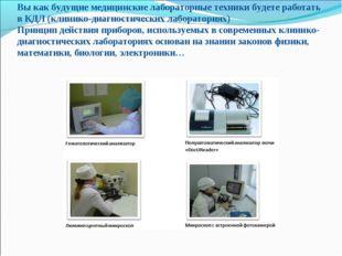 Вы как будущие медицинские лабораторные техники будете работать в КДЛ (клини