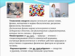Технология лекарств широко использует данные химии, физики, математики и мед