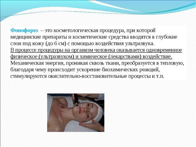Фонофорез– это косметологическая процедура, при которой медицинские препара...