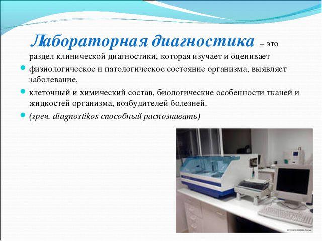 Лабораторная диагностика– это раздел клинической диагностики, которая изуча...