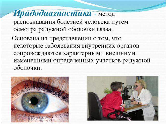 Иридодиагностика - метод распознавания болезней человека путем осмотра радуж...