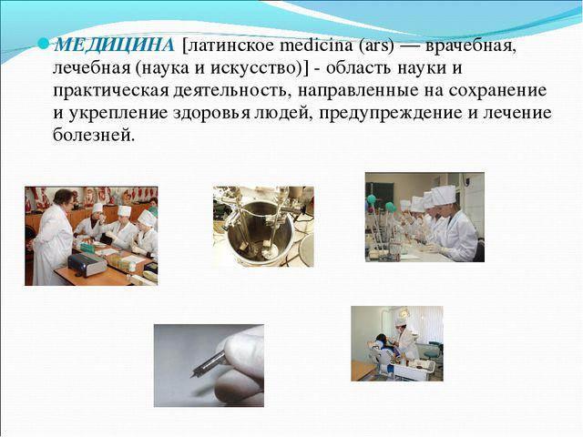 МЕДИЦИНА [латинское medicina (ars) — врачебная, лечебная (наука и искусство)]...